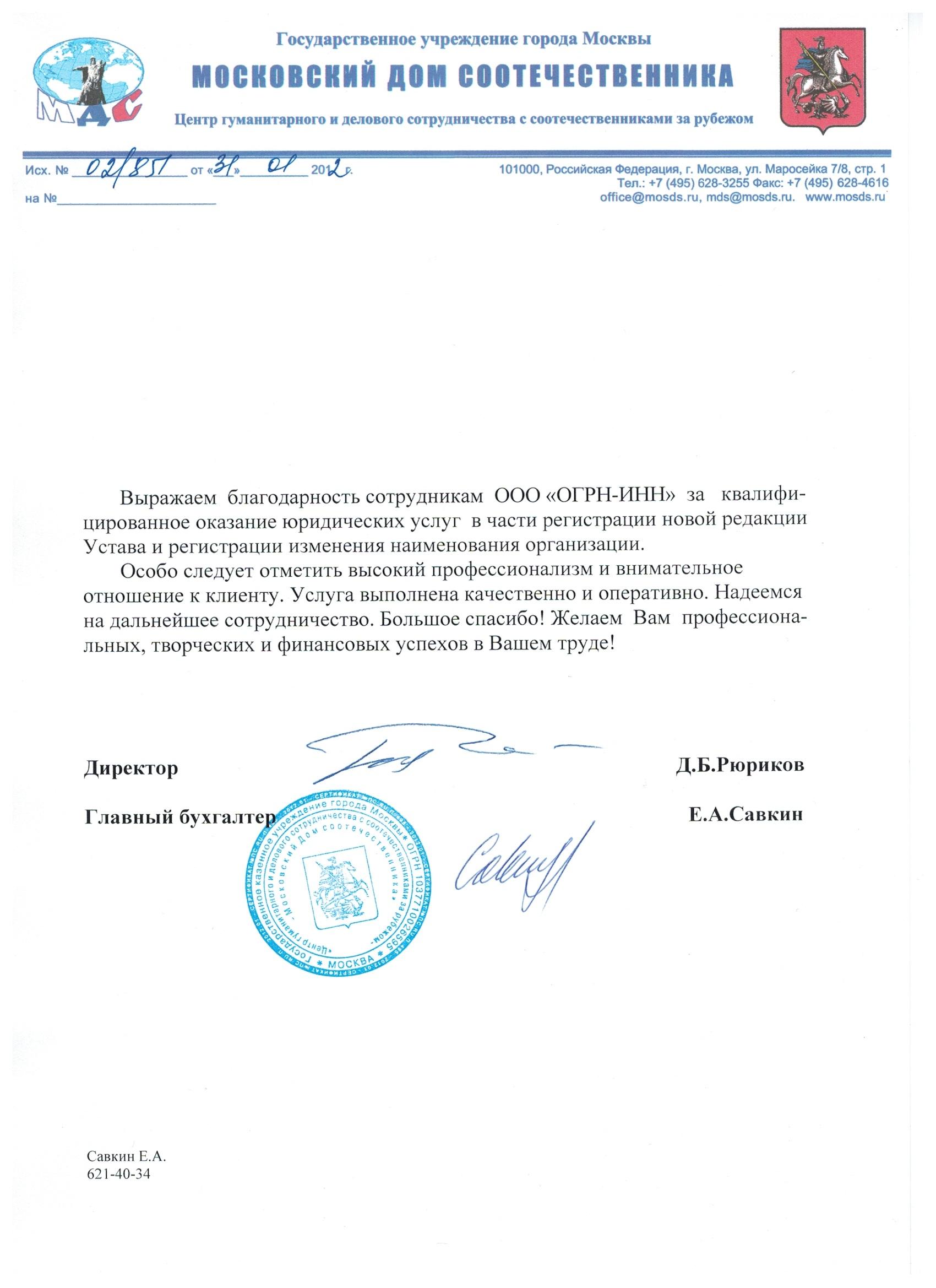 Ифнс 46 проверка регистрации ооо декларация на возмещение ндфл при покупке квартиры бланк
