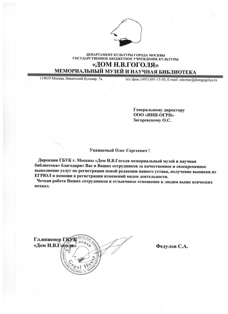 Регистрация ооо арбат необходимые документы для регистрации ип рязань