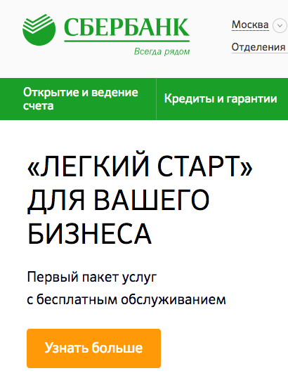 mini_sberbank.png